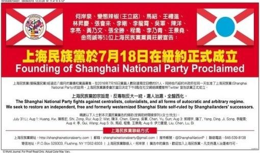 上海-獨立-滬獨-運動-上海-民族黨-紐約-成立-宣言