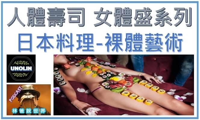 人體-壽司-女體盛-裸體-模特兒-日本-料理-生魚片-餐點-宴會