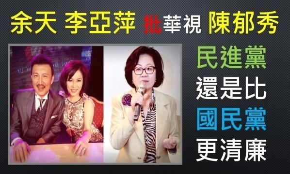 余天-李亞萍-陳郁秀-華視-民進黨-立委-立法-委員