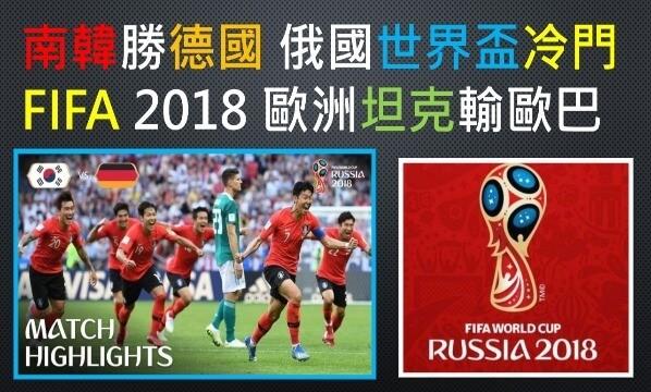 南韓-韓國-勝-德國-2018年-FIFA-俄國-俄羅斯-世界盃-世足賽-足球賽
