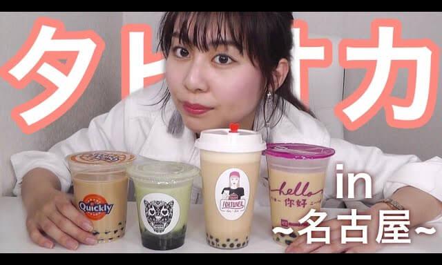 日本-美女-原聖良-名古屋-正妹-波霸奶茶-口味-珍奶-評比-珍珠奶茶-珍奶-ICE MONSTER-快可立-QUICKLY-台灣-飲料-美食-飲品-品牌