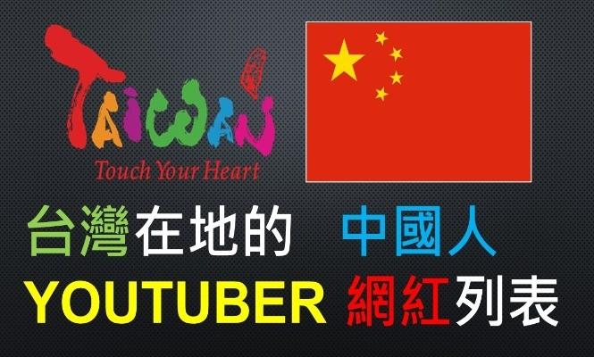 中國-YOUTUBER-中國人-配偶-外國-外籍-國外-台灣-旅台-YTER-網紅-新住民-老外-人氣-受歡迎-清單-名單-集合-盤點-整理