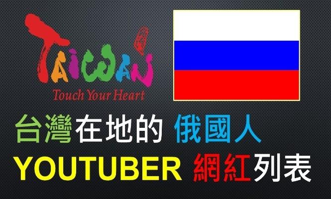YOUTUBER-外國-外籍-國外-台灣-旅台-俄羅斯-YTER-網紅-新住民-老外-人氣-受歡迎-清單-名單-集合-盤點-整理
