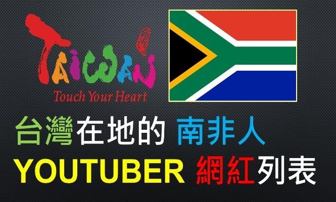 南非-YOUTUBER-外國-外籍-國外-台灣-旅台-YTER-網紅-新住民-老外-人氣-受歡迎-清單-名單-集合-盤點-整理