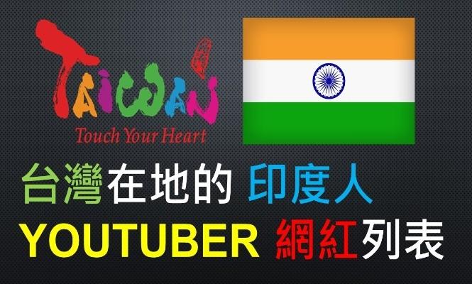 印度-YOUTUBER-印度人-外國-外籍-國外-台灣-旅台-YTER-網紅-新住民-老外-人氣-受歡迎-清單-名單-集合-盤點-整理