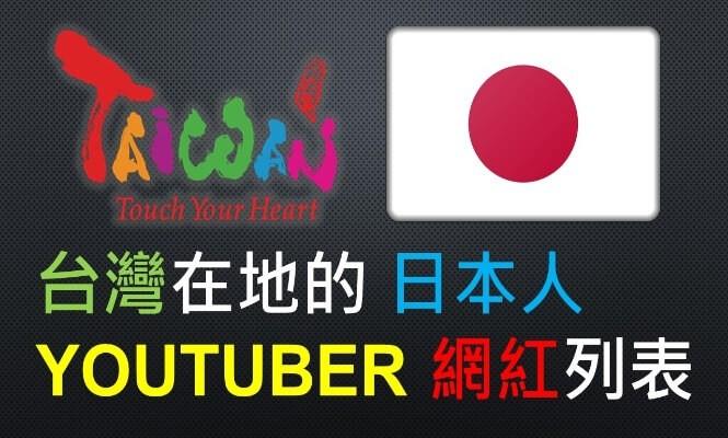 日本-YOUTUBER-外國-外籍-國外-台灣-旅台-YTER-網紅-新住民-老外-人氣-受歡迎-清單-名單-集合-盤點-整理
