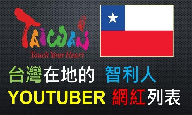 智利-網紅-YOUTUBER-台灣-智利人-IG-FB-YTER-臉書-名單-外國-外籍-南美洲-新住民-配偶-國外-旅台-老外-人氣-受歡迎-清單-名單-集合-盤點-整理
