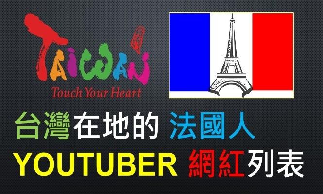 法國-YOUTUBER-外國-外籍-國外-台灣-旅台-法蘭西-YTER-網紅-新住民-老外-人氣-受歡迎-清單-名單-集合-盤點-整理