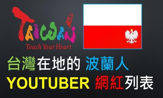 波蘭-YOUTUBER-外國-外籍-國外-台灣-旅台-YTER-網紅-新住民-老外-人氣-受歡迎-清單-名單-集合-盤點-整理