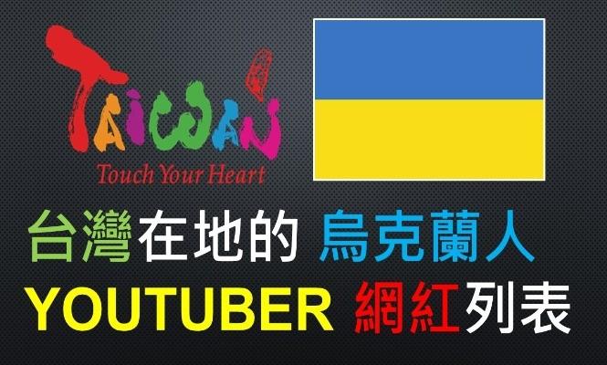 烏克蘭-YOUTUBER-外國-外籍-國外-台灣-旅台-YTER-網紅-新住民-老外-人氣-受歡迎-清單-名單-集合-盤點-整理