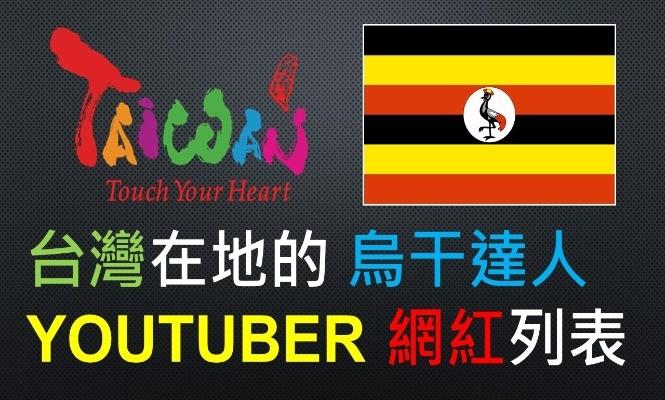 烏干達-YOUTUBER-烏干達人-外國-外籍-國外-台灣-在台-YTER-網紅-新住民-老外-人氣-受歡迎-清單-名單-集合-盤點-整理