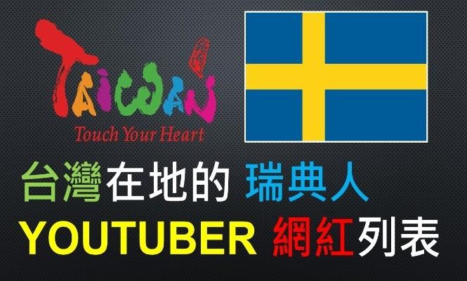 瑞典-YOUTUBER-瑞典人-外國-外籍-國外-台灣-旅台-YTER-網紅-新住民-老外-人氣-受歡迎-清單-名單-集合-盤點-整理