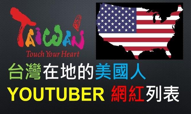 美國-YOUTUBER-外國-外籍-國外-台灣-旅台-YTER-網紅-新住民-老外-人氣-受歡迎-清單-名單-集合-盤點-整理