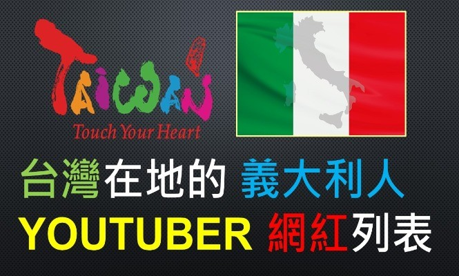 義大利-YOUTUBER-外國-外籍-國外-台灣-旅台-YTER-網紅-新住民-老外-人氣-受歡迎-清單-名單-集合-盤點-整理