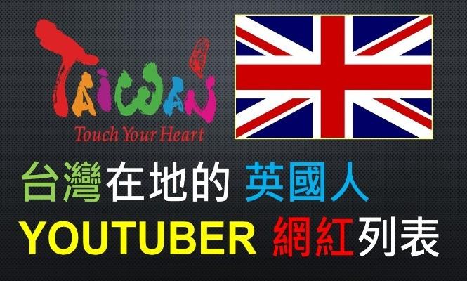 英國-YOUTUBER-外國-外籍-國外-台灣-旅台-YTER-網紅-新住民-老外-人氣-受歡迎-清單-名單-集合-盤點-整理