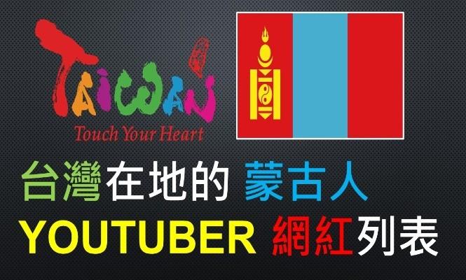 蒙古-YOUTUBER-蒙古人-外國-外籍-國外-台灣-旅台-YTER-網紅-新住民-老外-人氣-受歡迎-清單-名單-集合-盤點-整理