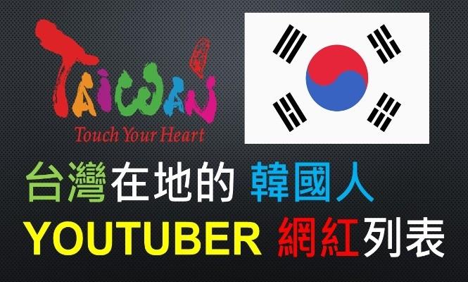 韓國-南韓-YOUTUBER-外國-外籍-國外-台灣-旅台-YTER-網紅-老外-新住民-人氣-受歡迎-清單-名單-集合-盤點-整理