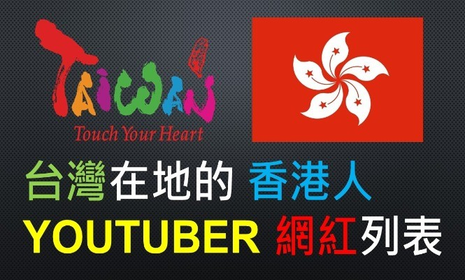 香港-YOUTUBER-外國-外籍-國外-港仔-台灣-旅台-YTER-網紅-老外-人氣-受歡迎-清單-名單-集合-盤點-整理