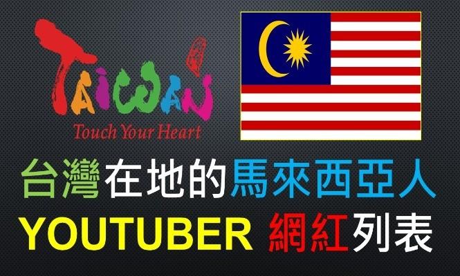 馬來西亞-YOUTUBER-大馬-外國-外籍-國外-台灣-旅台-YTER-網紅-新住民-老外-人氣-受歡迎-清單-名單-集合-盤點-整理