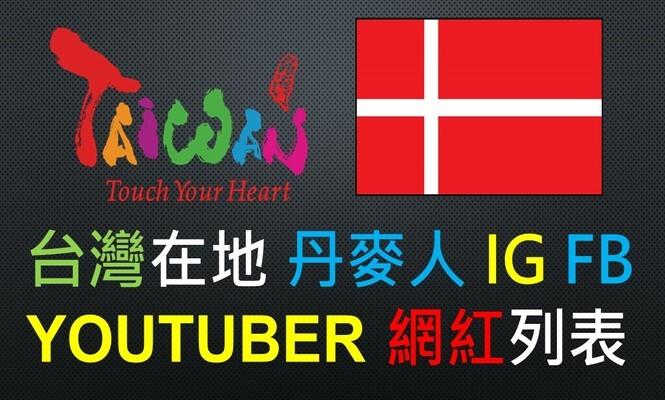 丹麥-網紅-YOUTUBER-台灣-丹麥人-IG-FB-YTER-臉書-名單-外國-外籍-歐洲-北歐-新住民-配偶-國外-旅台-老外-清單-名單-集合-盤點-整理