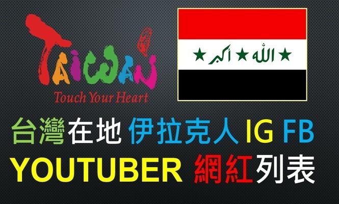 伊拉克-網紅-YOUTUBER-台灣-伊拉克人-IG-FB-YTER-臉書-名單-外國-外籍-亞洲-中東-新住民-配偶-國外-旅台-老外-人氣-受歡迎-清單-名單-集合-盤點-整理
