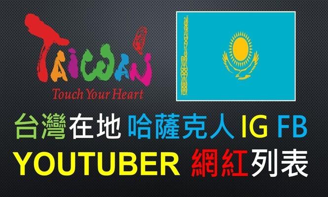 哈薩克-網紅-YOUTUBER-台灣-哈薩克人-IG-FB-YTER-臉書-名單-外國-外籍-網紅-新住民-配偶-國外-旅台-老外-人氣-受歡迎-清單-名單-集合-盤點-整理