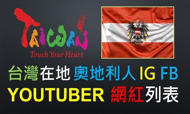 奧地利-網紅-YOUTUBER-台灣-奧地利人-IG-FB-YTER-臉書-名單-外國-外籍-網紅-新住民-配偶-國外-旅台-老外-人氣-受歡迎-清單-名單-集合-盤點-整理