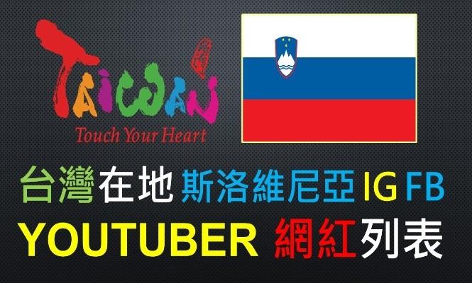 斯洛維尼亞-網紅-YOUTUBER-台灣-IG-FB-YTER-臉書-名單-外國-外籍-國外-新住民-老外-旅台-人氣-受歡迎-清單-名單-集合-盤點-整理