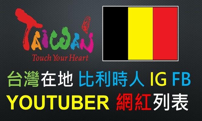 比利時-網紅-YOUTUBER-台灣-IG-FB-YTER-臉書-名單-外國-外籍-國外-旅台-網紅-新住民-老外-人氣-受歡迎-清單-名單-集合-盤點-整理