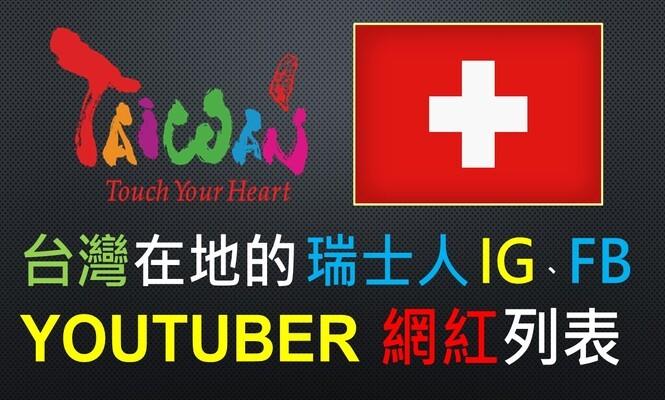瑞士-網紅-YOUTUBER-台灣-瑞士人-IG-FB-YTER-臉書-名單-外國-外籍-網紅-新住民-配偶-國外-旅台-老外-人氣-受歡迎-清單-名單-集合-盤點-整理