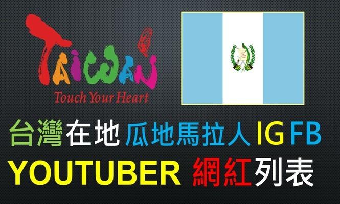 瓜地馬拉-網紅-YOUTUBER-台灣-瓜地馬拉人-IG-FB-YTER-臉書-名單-外國-外籍-美洲-新住民-配偶-國外-旅台-老外-人氣-受歡迎-清單-名單-集合-盤點-整理