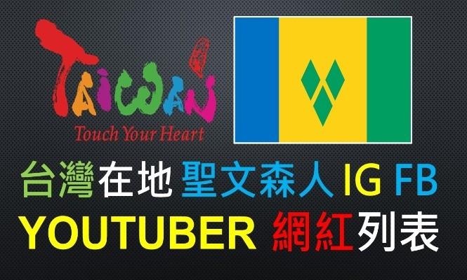 聖文森及格瑞那丁-網紅-YOUTUBER-台灣-聖文森&格瑞那丁人-聖文森人-IG-FB-YTER-臉書-名單-外國-外籍-新住民-配偶-國外-旅台-老外-清單-名單-集合-盤點-整理