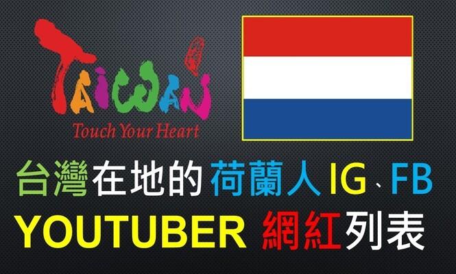 荷蘭-網紅-YOUTUBER-台灣-荷蘭人-IG-FB-YTER-臉書-名單-外國-外籍-網紅-新住民-配偶-國外-旅台-老外-人氣-受歡迎-清單-名單-集合-盤點-整理