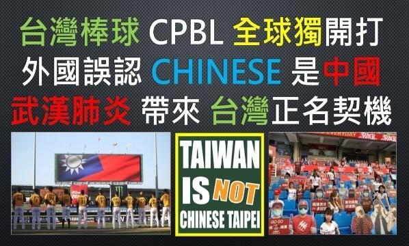 台灣-職棒-全球-唯一-惟一-獨家-棒球-籃球-職業-體育-運動- CPBL-中華-台北-中國-比賽-賽事-球季-轉播-武漢-肺炎-新冠-病毒-選擇-CHINESE-TAIPEI-國際-外國-國外-球迷-民眾-新聞-媒體-混淆-CHINA-華航-航空-中油-石油-正名-品牌-價值-能見度-形象-必要性
