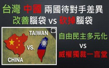 台灣-中國-差異-民主-自由-國家-政府-政黨-執政黨-在野黨-威權-獨裁-國度-政權-改善-對手-反對黨-陣營-敵人-頭腦-腦袋-理性-討論-溝通-說服-鎮壓-洗腦-多元化-一言堂-封口-言論-意見-思維-想法-看法-輿論-民意-選舉-革命-政變-UNOLIN-政治-新聞-評論-2018-2018年