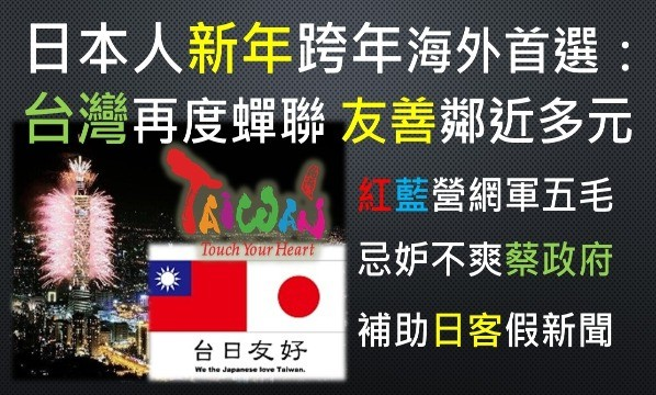 日本人-日本-日客-新年-跨年-台灣-海外-國家-首選-自由行-自助-旅行-蔡英文-民進黨-政府-補助-血汗-導遊-遊覽車-司機-中國-國民黨-網軍-中共-共產黨-五毛-義和團-鬼島-寶島-UNOLIN-觀光-旅遊-政治-新聞-評論