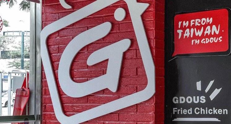 《基多司GDOUS》脆皮雞排加拿大商標+餐廳內部