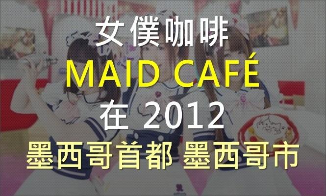 MAID CAFÉ-女僕-咖啡-咖啡店-墨西哥-中美洲-日本-動漫-文化-軟實力
