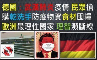 德國人-德國-武漢 肺炎-新冠-病毒-民眾-搶購-口罩-衛生紙-廁紙-乾洗手-洗手液-義大利麵-罐頭-麵包-乾糧-大賣場-排隊-人潮-防疫-爆買-瘋狂-囤積-食物-民生-消毒-衛生-物資-影片