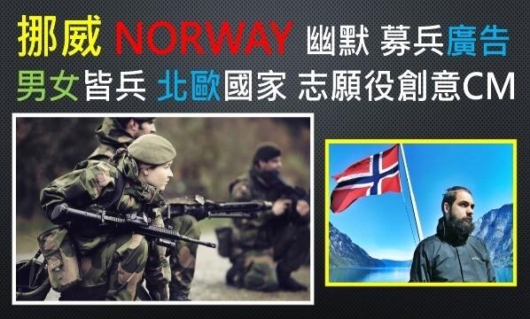 挪威-募兵-招募-職業-軍人-軍官-士兵-士官-廣告-影片-軍隊-形象-宣傳-DM-CM-CF-性感-內衣-絲襪-搞笑-幽默-創意-噱頭-顛覆-想像-有趣-實用-生活化-男女-平等-性別-平權-義務役-北歐-國家-君主-立憲-王室-台灣-中華民國-國防部-招生-徵兵-參考-UNOLIN-軍事-武器-戰爭-系列