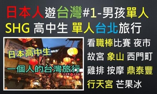 日本人-日本-台灣-影片-高中-高中生-學生-SHG-體育-棒球-運動-中華-職棒-比賽-故宮-象山-按摩-芒果冰-雞排-小籠包-男生-台北-觀光-單人行-一人-自由行-自助旅行-2017年-外國人-訪台-旅遊-VLOG-系列-遊記-視頻