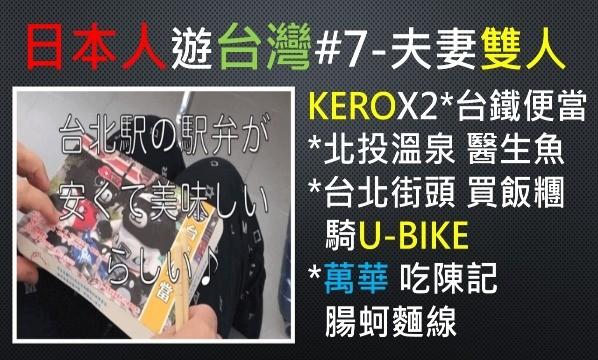 日本人-夫妻-日本-夫婦-KEROKERO-台灣-台北-台北市-新北-新北市-UBIKE-北投-溫泉-醫生魚-台鐵-便當-萬華-陳記-腸蚵-麵線-大腸-蚵仔-飯糰-小吃-美食-料理-餐飲-早餐-街頭-路邊-景點-外國人-訪台-自由行-背包客-自助-觀光-旅行-旅遊-系列-遊記-影片-VLOG-視頻