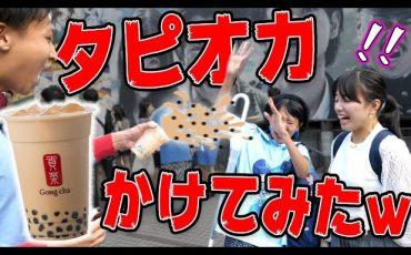 日本-街頭-珍奶-魔術-珍珠奶茶-波霸奶茶-撲克牌-路人