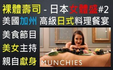 壽司-系列-美國-加州-女體盛-日式-日本-生魚片-赤身-刺身-料理-裸體-餐宴-美食-節目-白人-美女-主持人-雙重-身分-體驗-美食-賓客-客人-人體-模特兒-NYOTAIMORI-高級-餐盤-麻豆-小模-MODEL-視覺-味覺-藝術-示範