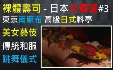 人體-壽司-系列-女體盛-日本-東京-南麻布-裸體-模特兒-藝伎-小模-MODEL-傳統-服飾-跳舞-舞蹈-儀式-生魚片-刺身-料理-赤身-美食-視覺-味覺-藝術-NYOTAIMORI顧客-女性-男性-客人-消費者-高級-日式-料亭-餐廳