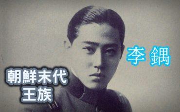 李鍝-天生-雙眼皮-韓國-王室-貴族