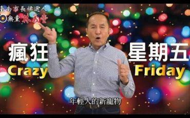 林義豐-2018-台南-市長-候選人-無黨籍-CRAZY-FRIDAY