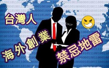 台灣人-外國人-老外-海外-創業-國外-投資-外國-國際-加盟-開店-當地-在地-種族-歧視-大漢-沙文-主義-中國人-華人-排外-唯我獨尊-自我中心-心態-鴕鳥-自以為是-同理心-尊重-平等-地雷-文化-差異-盲點-視野-陷阱-講法-用語-說法-旅行-觀光-旅遊-出國-出差-留學-移民-打工-度假-遊學