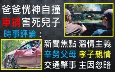 開車-駕駛-恍神-車禍-意外-肇事-自撞-父親-爸爸-兒子-接送-父子-天人永隔-外拍-蜥蜴-生態-大自然-野外-野生-動物-台灣-台灣人-不守法-法律-規則-規矩-守則-規定-科學-主流-新聞-報導-角度-濫情-迷信-溫情-主義-導致-因素-道路-交通-道路-用路-安全-受傷-死亡率-傷亡-人數-日本-歐洲-美國