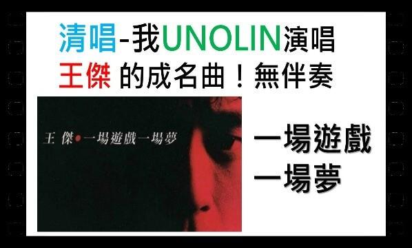 一場遊戲一場夢-王傑-卡啦OK-清唱-歌曲-國語-音樂-白金-唱片-暢銷-專輯-同名-浪子-形象-1987-1987年-成名-賣座-神曲-陽春-卡拉OK-唱歌-COVER-UNOLIN